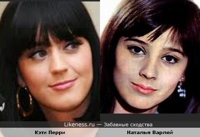 Кэти Перри и Наталья Варлей