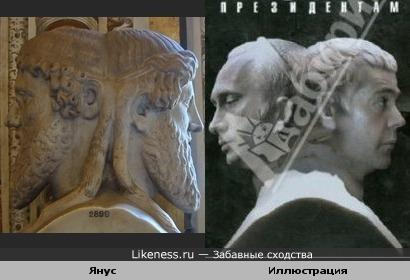 "Двуликий бог Янус и обложка книги Александра Минкина ""Письма президентам"""