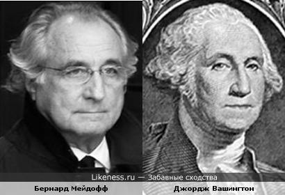 Бернард Мейдофф и Джордж Вашингтон