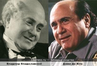 Владимир Владиславский и Дэнни Де Вито