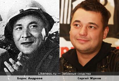 Борис Андреев и Сергей Жуков