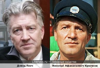 Дэвид Линч и Николай Крючков