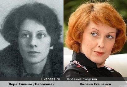 Вера Слоним и Оксана Сташенко