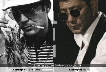Хантер С. Томпсон и Григорий Лепс