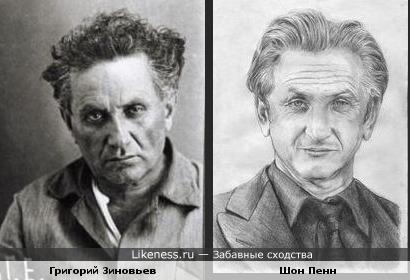 Григорий Зиновьев и Шон Пенн