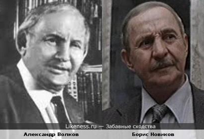 Александр Волков напомнил Бориса Новикова