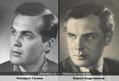 На этих фотографиях Павел Кадочников и Валерий Гатаев похожи