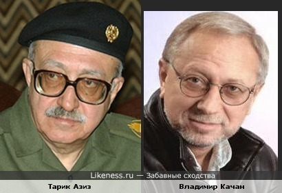 Тарик Азиз и Владимир Качан