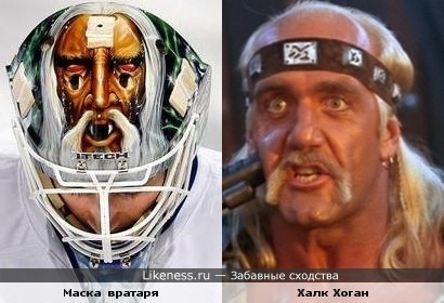 Хоккейный шлем вратаря и Халк Хоган