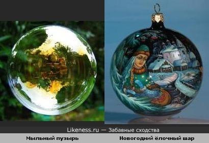 Мыльный пузырь и новогодний ёлочный шар