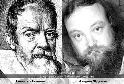 Андрей Жданов на этой фотографии напомнил Галилео Галилея