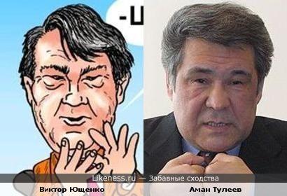 Карикатура на Виктора Ющенко и Аман Тулеев