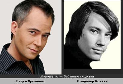 Вадим Ярошенко и Владимир Конкин похожи