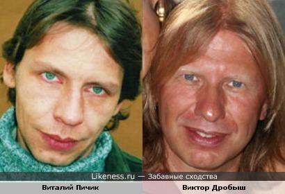 Виктор Дробыш и Виталий Пичик