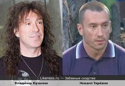 Вот если бы Терёхину патлы, то вылитый Володька Кузьмин )))