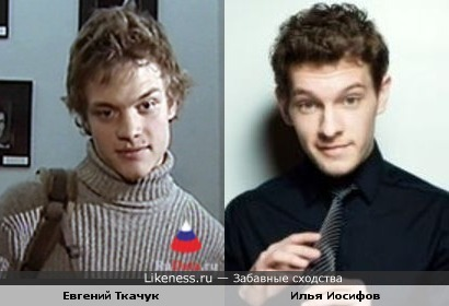 Евгений Ткачук и Илья Иосифов