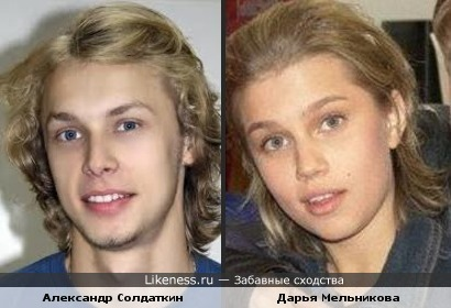 Александр Солдаткин и Дарья Мельникова похожи