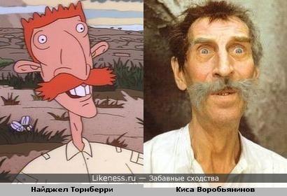 Найджел Торнберри напомнил Кису Воробьянинова