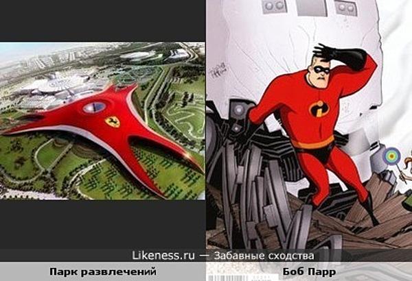 Парк развлечений «Ferrari World» в Абу-Даби и Мистер Исключительный