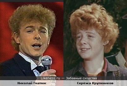 Николай Гнатюк и Серёжа Крупеников