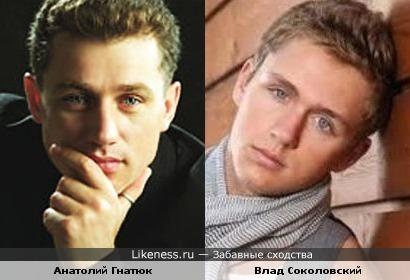 Анатолий Гнатюк и Влад Соколовский немного похожи