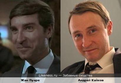 Жан Пуаре и Андрей Кайков