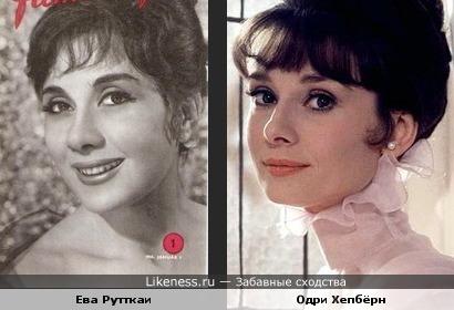 Ева Рутткаи и Одри Хепбёрн