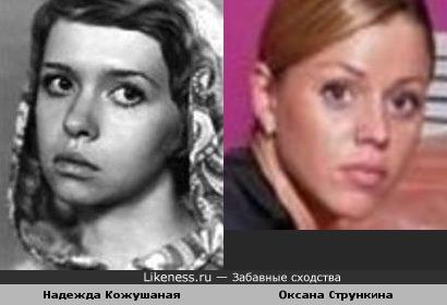 Надежда Кожушаная и Оксана Стрункина