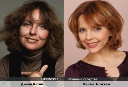 Дайан Китон и Фёкла Толстая