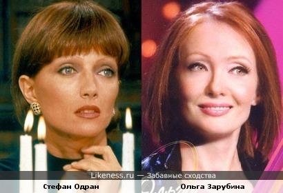 Стефан Одран и Ольга Зарубина