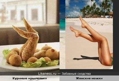 Куриные крылышки и женские ножки )))