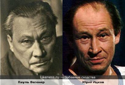 Пауль Вегенер и Юрий Ицков