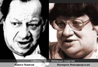 Павел Панков и Валерия Новодворская похожи