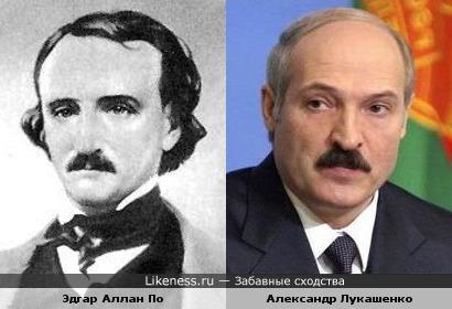 Эдгар Аллан По и Александр Лукашенко