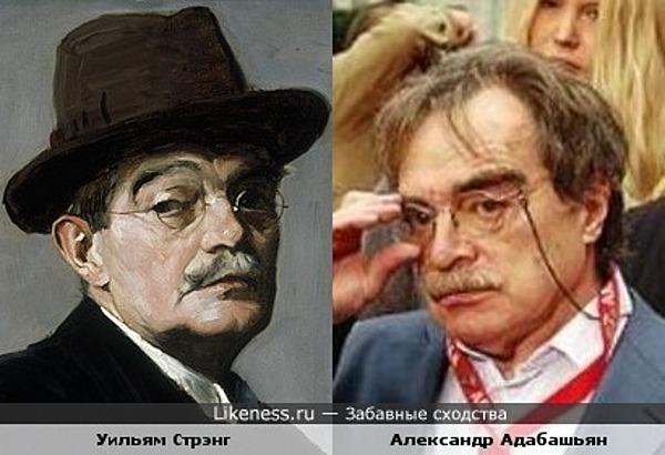 Уильям Стрэнг (Автопортрет) и Александр Адабашьян