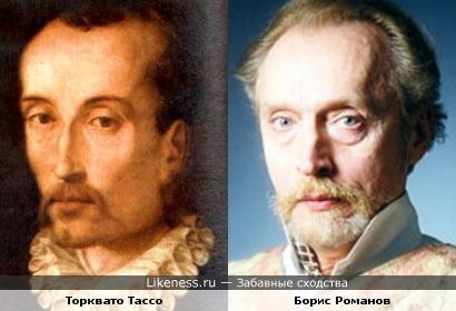 Торквато Тассо и Борис Романов