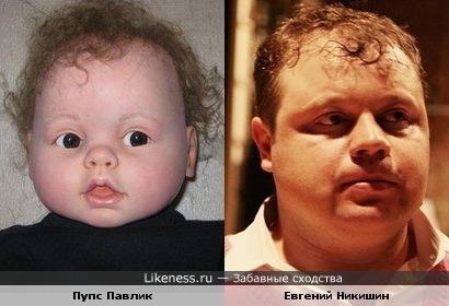 Пупс похож на Евгения Никишина