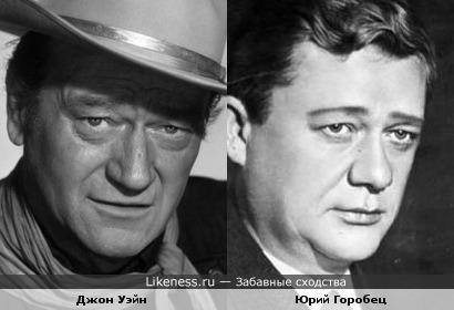 Джон Уэйн и Юрий Горобец