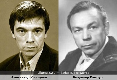 Александр Коршунов напомнил Владимира Кашпура