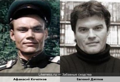 Афанасий Кочетков и Евгений Дятлов