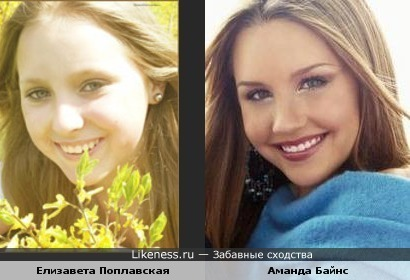 Елизавета Поплавская похожа на Аманду Байнс