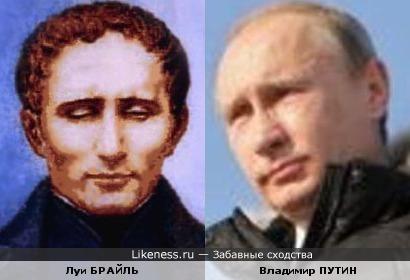 Луи БРАЙЛЬ и Владимир ПУТИН