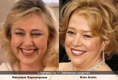 Наталья Хорохорина и Кэти Бэйтс