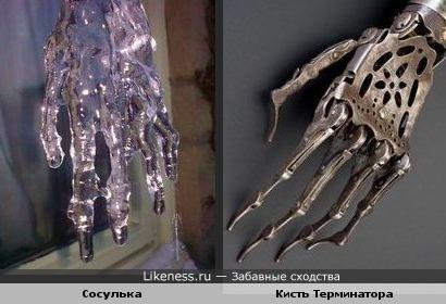 Сосулька похожа на кисть Терминатора