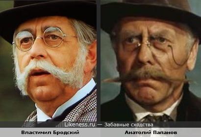 Властимил Бродский и Анатолий Папанов