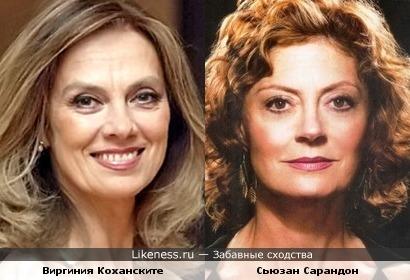 Виргиния Коханските и Сьюзан Сарандон