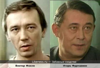 Виктор Фокин и Игорь Фурманюк