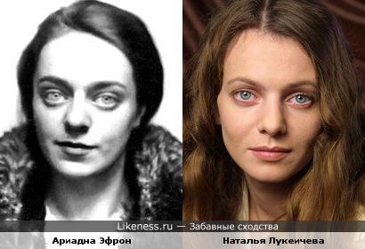 Ариадна Эфрон и Наталья Лукеичева
