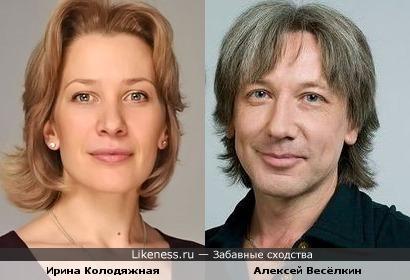 Ирина Колодяжная и Алексей Весёлкин
