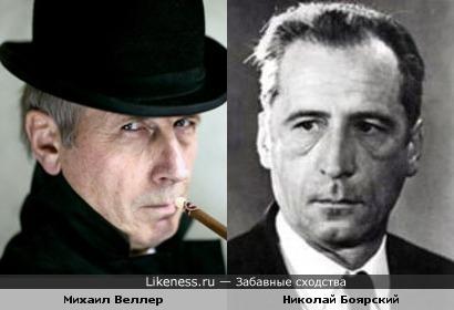 Михаил Веллер и Николай Боярский